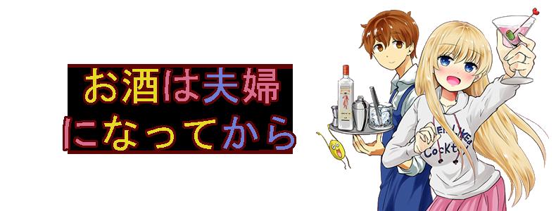 TVアニメ「お酒は夫婦になってから」公式サイト